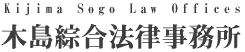 木島綜合法律事務所